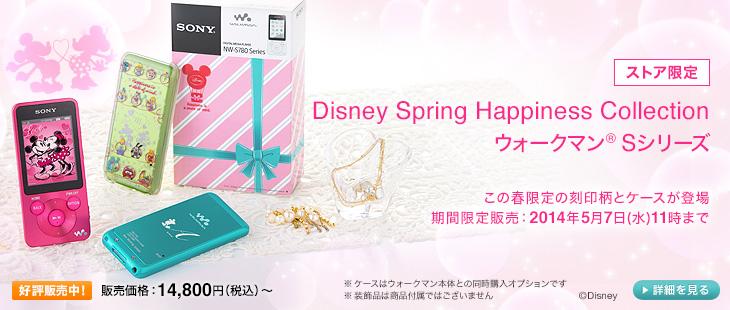 Disney Spring Happiness Collection ウォークマン Sシリーズが期間限定販売されています