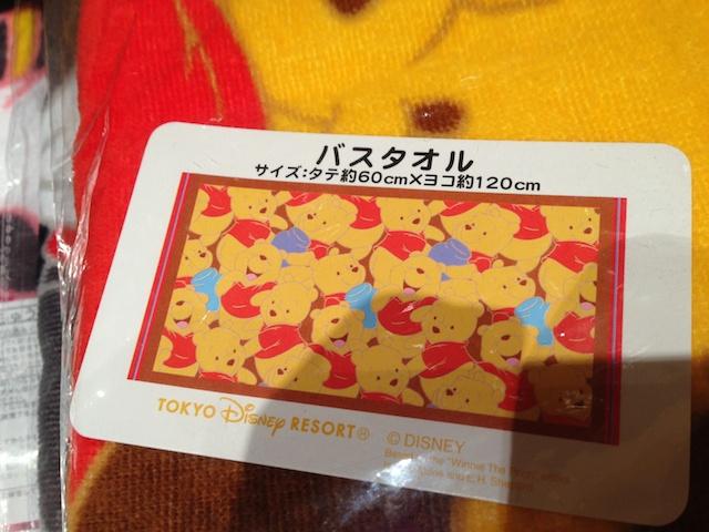 プーさんの総柄のバスタオルが2400円→1800円になっています