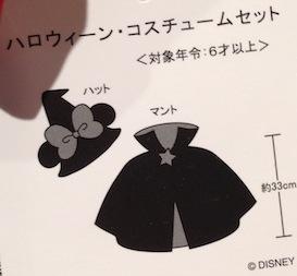 ハロウィーン・コスチュームセット(6才以上)が3200円→2000円になっています