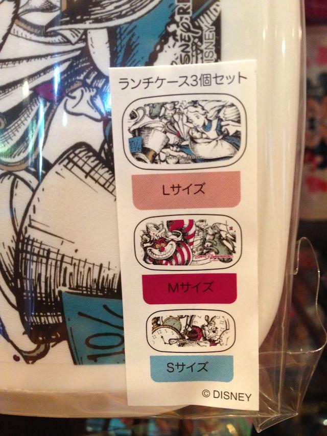 アリスのランチケースセットが1300円→700円になっています