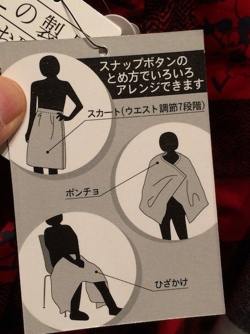 ミッキーのスカート/ポンチョ/ひざかけが3900円→2100円になっています