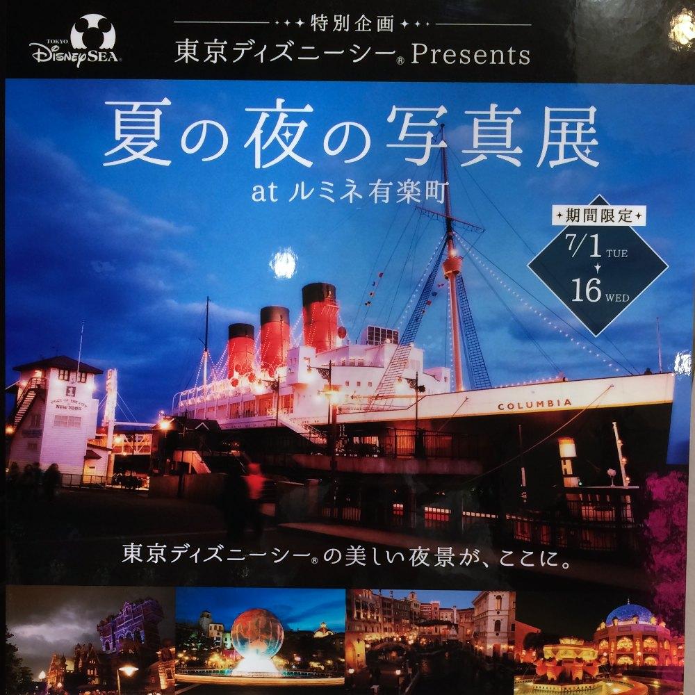 レポート: 東京ディズニーシー Presents 夏の夜の写真展