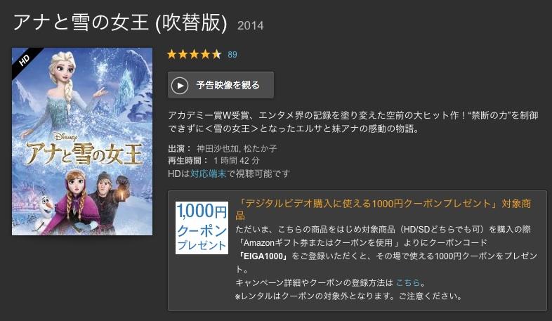 Amazonにて映画「アナと雪の女王 」の先行配信を開始!