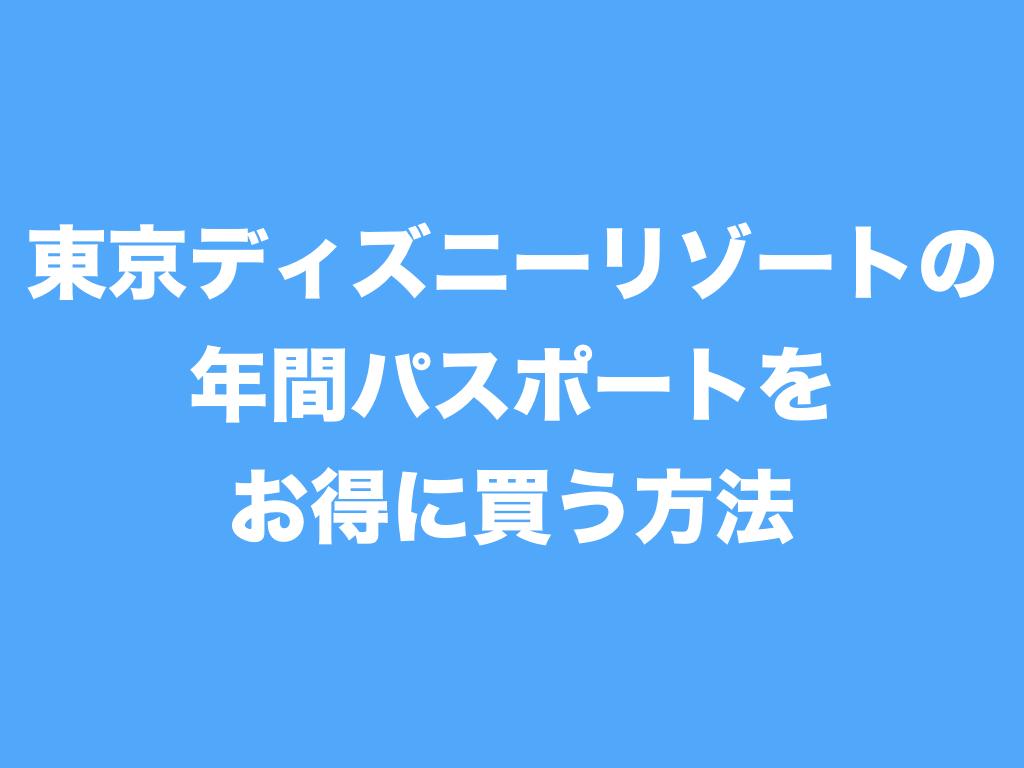東京ディズニーリゾートの年間パスポートをお得に買う方法【期間限定】