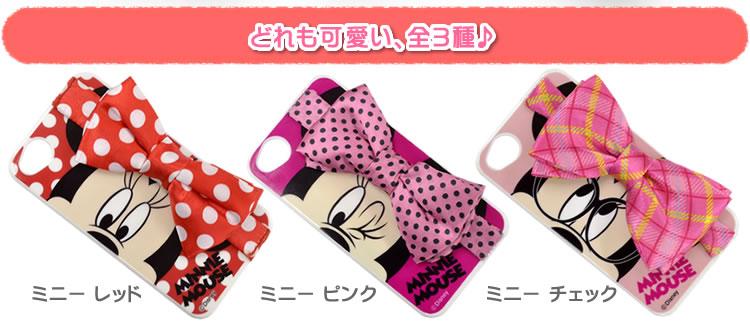 iPhone 4/4S用、ミニーちゃんのカスタムカバーリボン が 2079円→1247円になっています